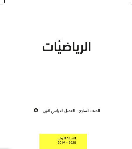 كتاب الطالب لمادة الرياضيات الصف