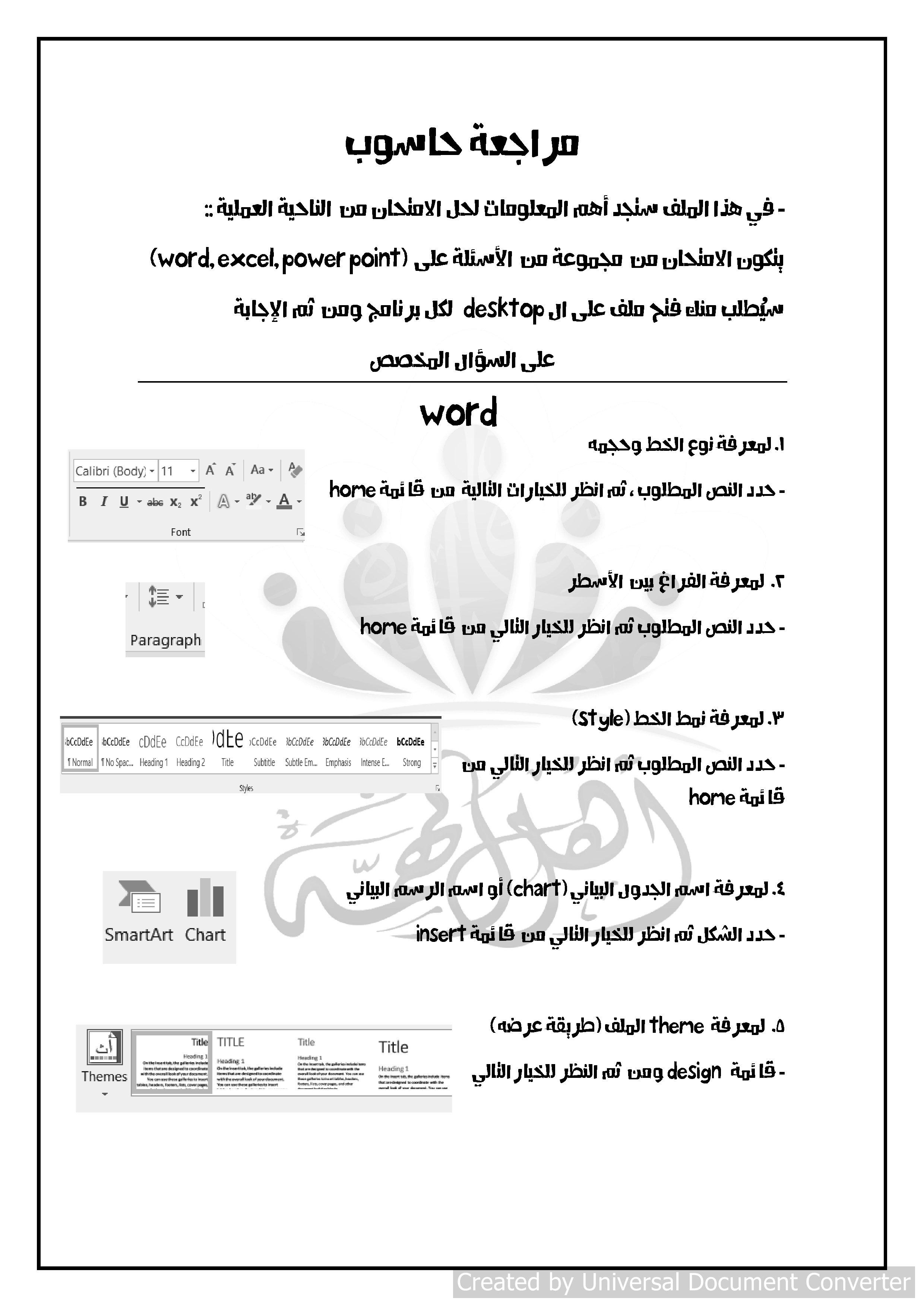 pdf:مراجعة الحاسوب الجامعات الأردنية do.php?img=48505
