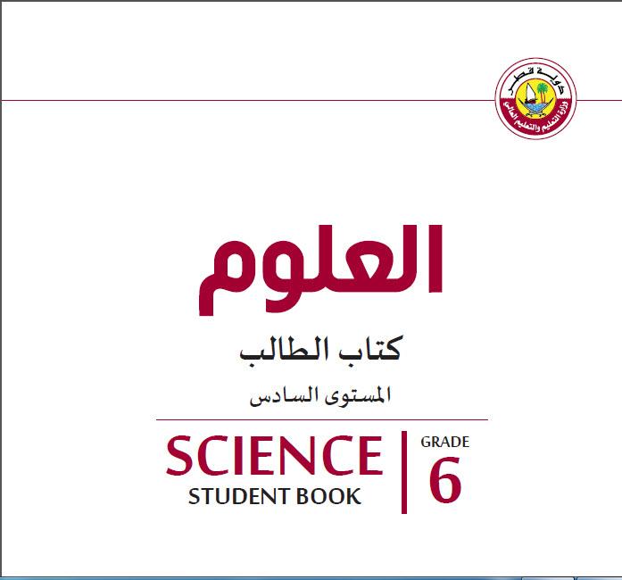 كتاب الطالب لمادة العلوم الصف