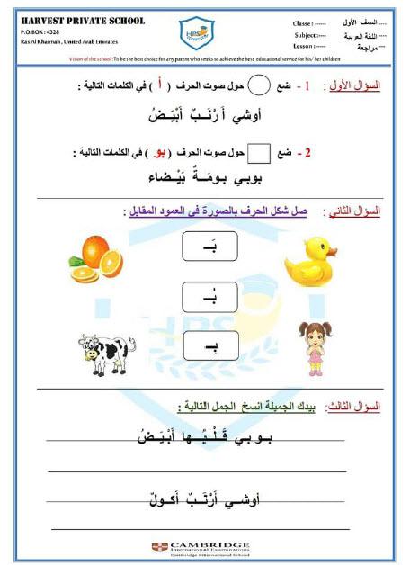 اوراق منوعة لمادة اللغة العربية