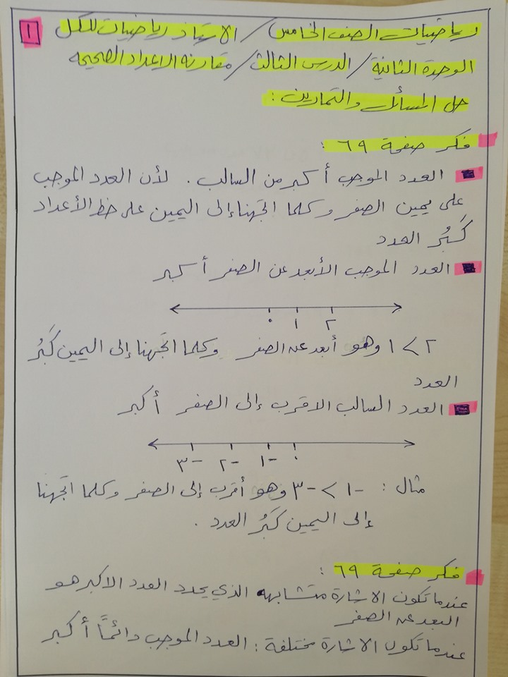 المسائل التمارين: الوحدة الثانية[الدرس الثالث]مقارنة