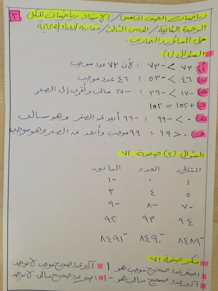 التمارين: الثانية[الدرس الثالث]مقارنة الأعداد الرياضيات image50926.html