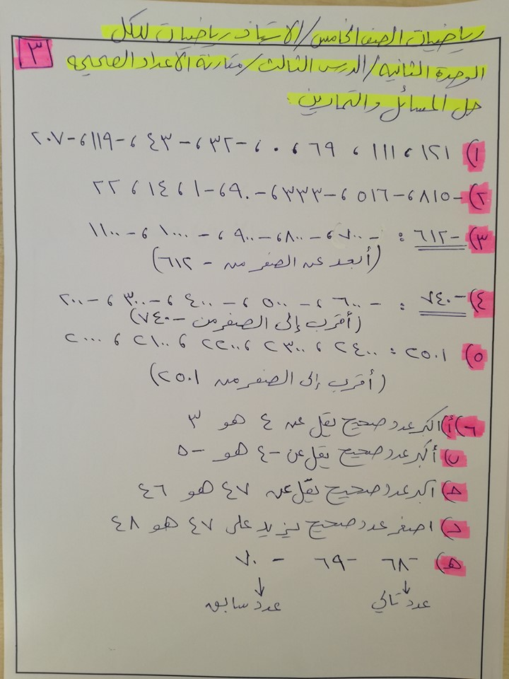 التمارين: الثانية[الدرس الثالث]مقارنة الأعداد الرياضيات image50927.html