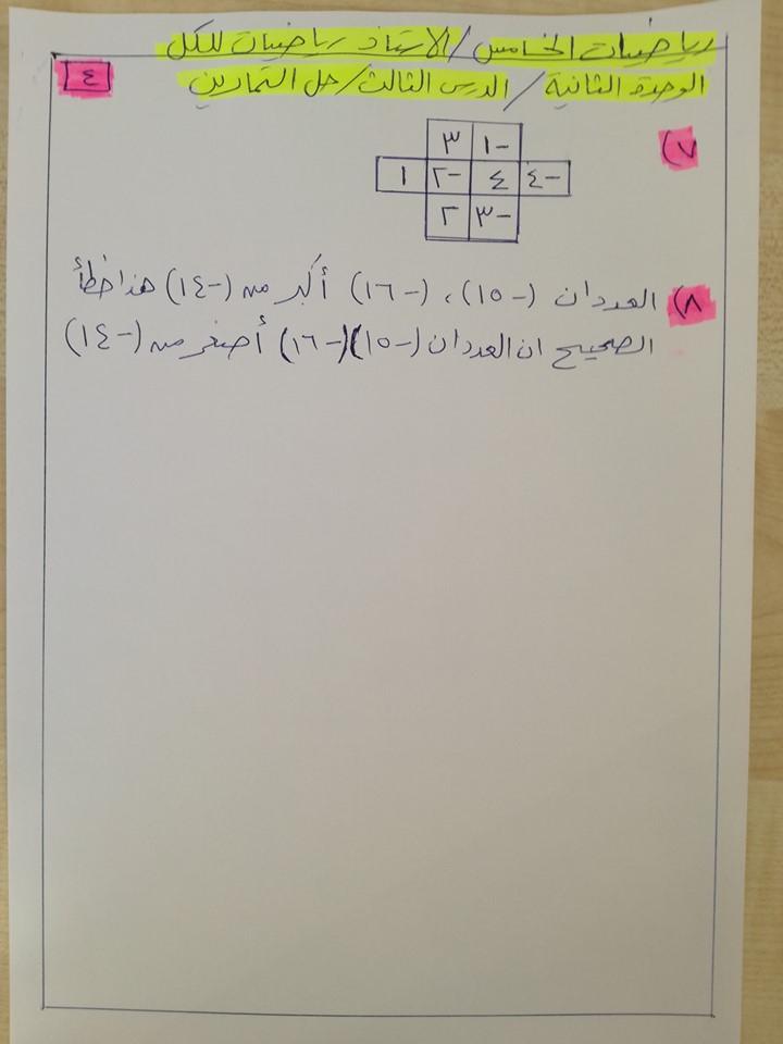 التمارين: الثانية[الدرس الثالث]مقارنة الأعداد الرياضيات image50928.html