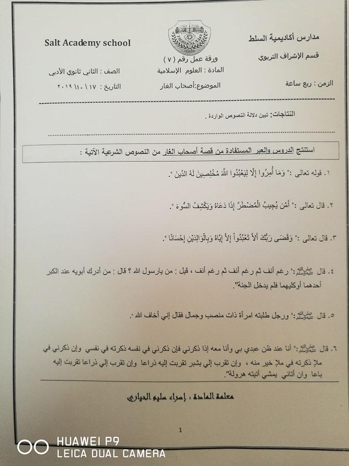 """التوجيهي:ورقة """"أصحاب الغار""""لمادة العلوم الإسلامية"""