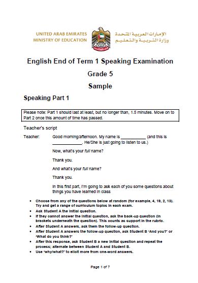 نموذج تحدث لمادة اللغة الانجليزية