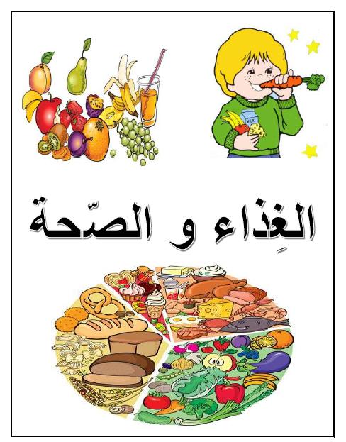 غذاء لمادة اللغة العربية لغير