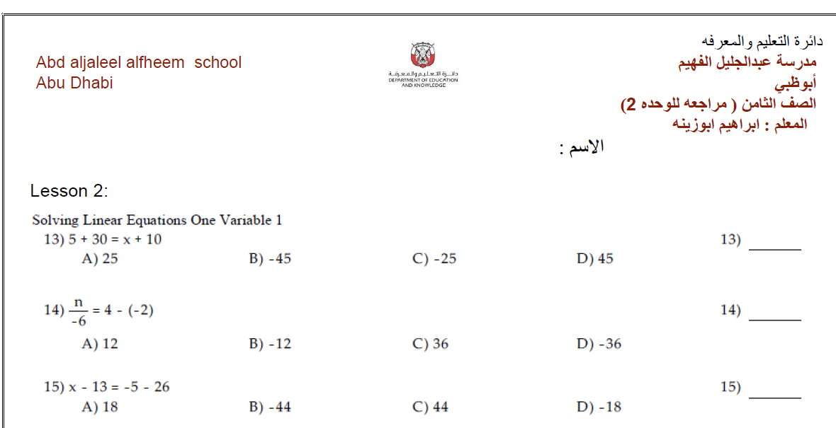 اوراق بالانجليزي لمادة الرياضيات الصف