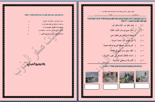 Word الاختبار التربية الاجتماعية image52213.html