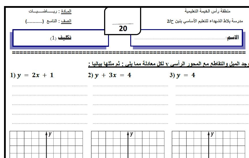 واوراق التكليف لمادة الرياضيات الصف