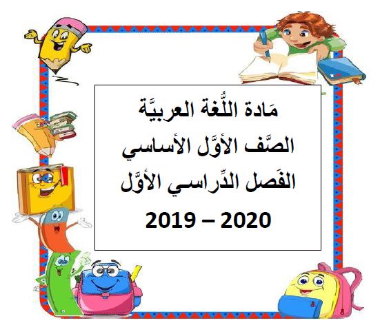 وتدريبات العربية