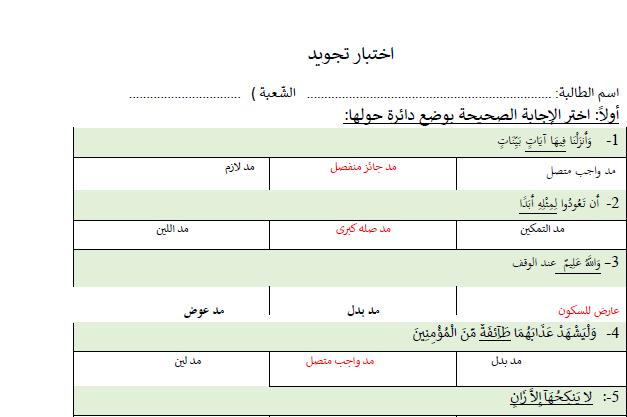 نموذج اختبار لمادة التربية الاسلامية