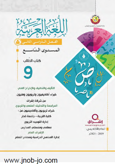 كتاب الطالب لمادة الغة العربية
