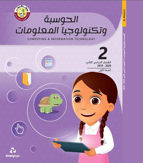 كتاب الطالب لمادة الحوسبه وتكنولوجيا