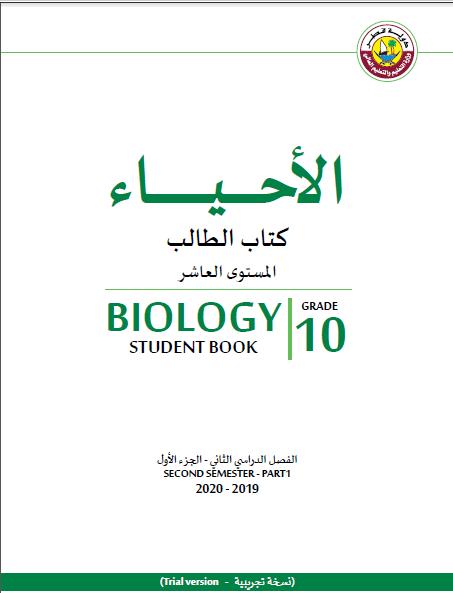 كتاب الطالب لمادة الاحياء الجزء