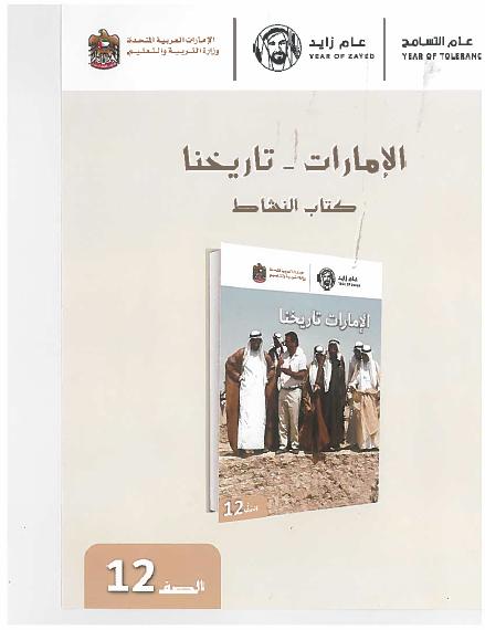 كتاب النشاط الامارات تاريخنا الحل
