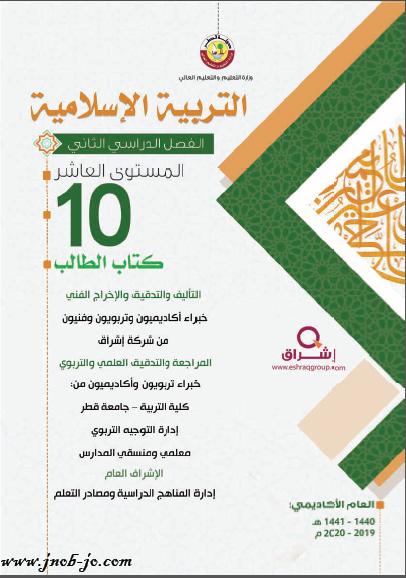 كتاب الطالب لمادة التربية الاسلامية