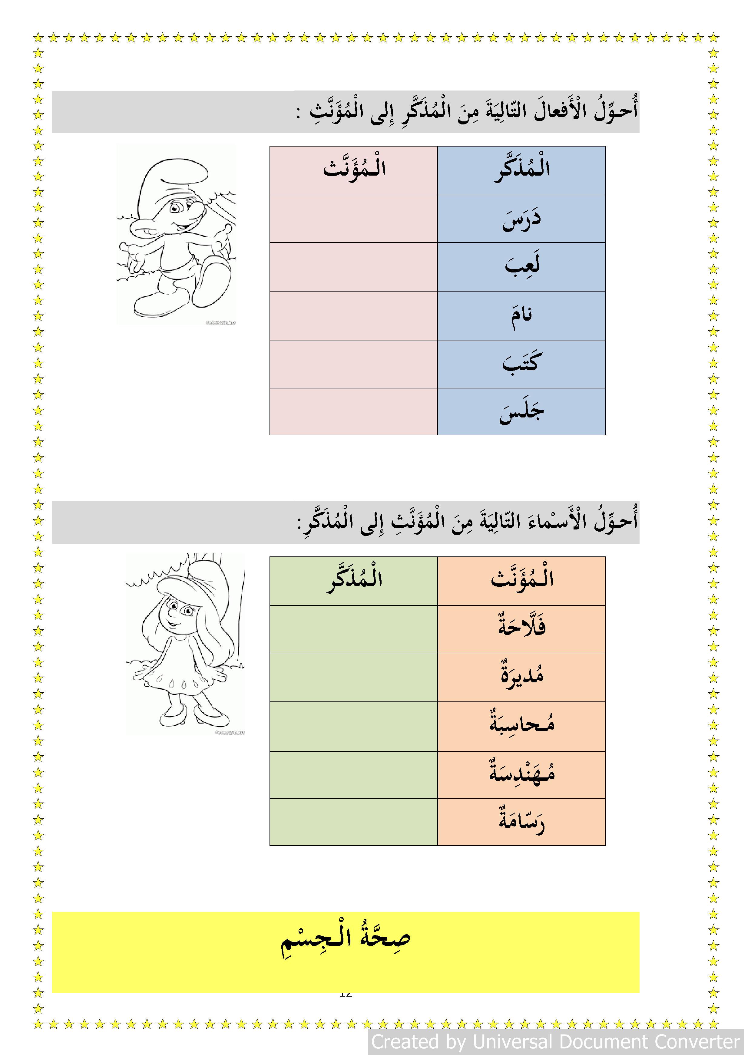 للتعديل العربية الثاني الثاني