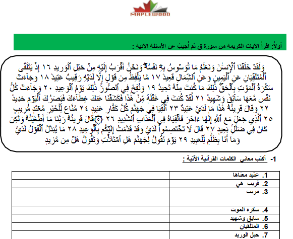 التربية الاسلامية image57633.html