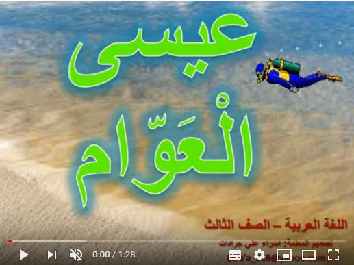 فيديو محوسب محوسب لدرس عيسى