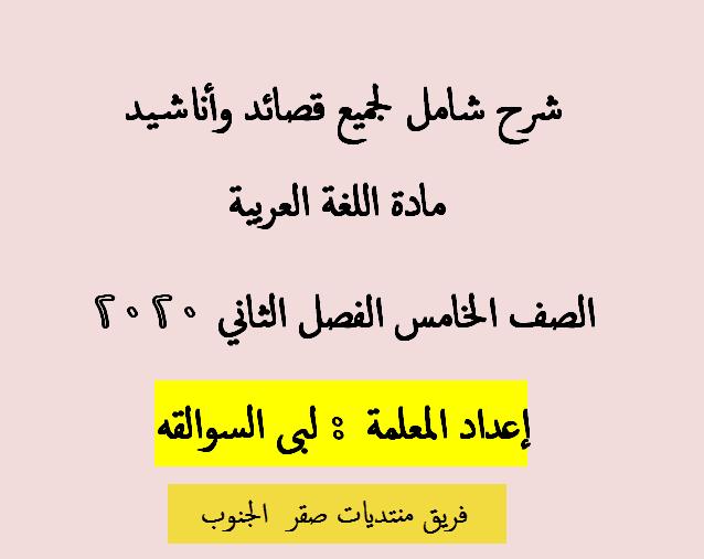 وأناشيد العربية الخامس الثاني