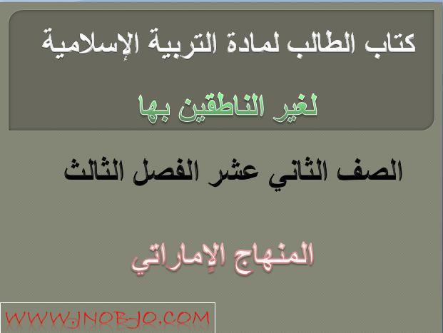 التربية الاسلامية الناطقين 2019-2020 do.php?img=48505