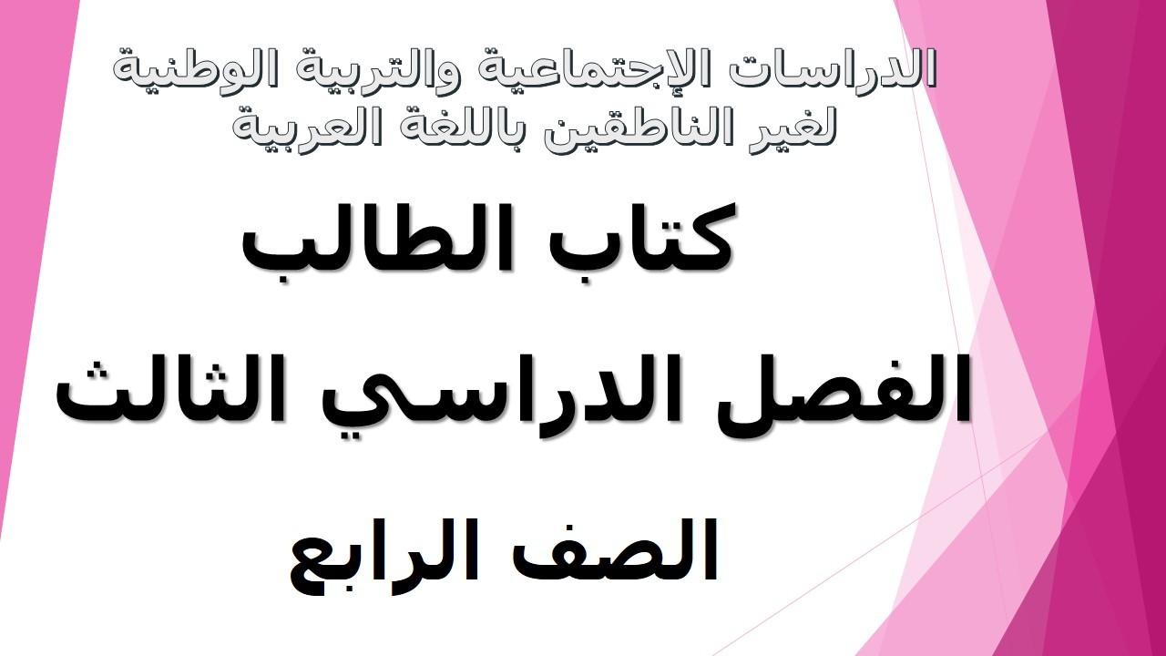 الدرسات الاجتماعية الناطقين 2019-2020 image59563.html