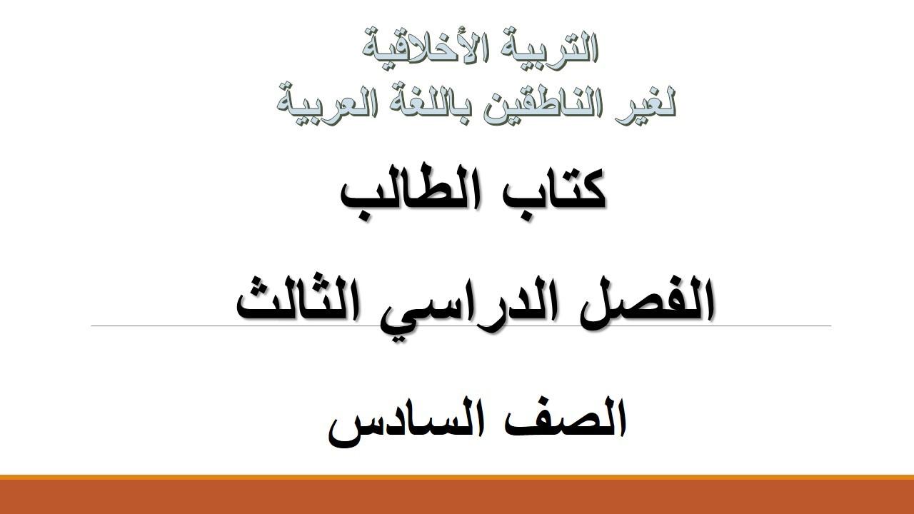 كتاب الطالب لمادة التربية الاخلاقية