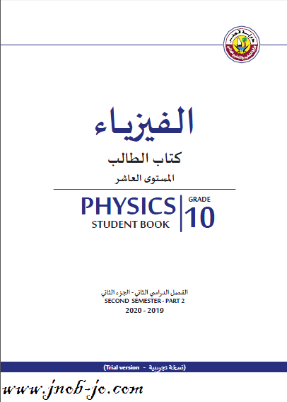 كتاب الطالب لمادة الفيزياء الجزء