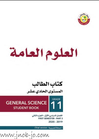 كتاب الطالب لمادة العلوم العامة