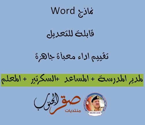نماذج Word قابلة للتعديل تقييم