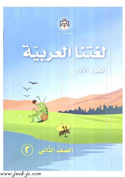محوسبة الطالب العربية الثاني