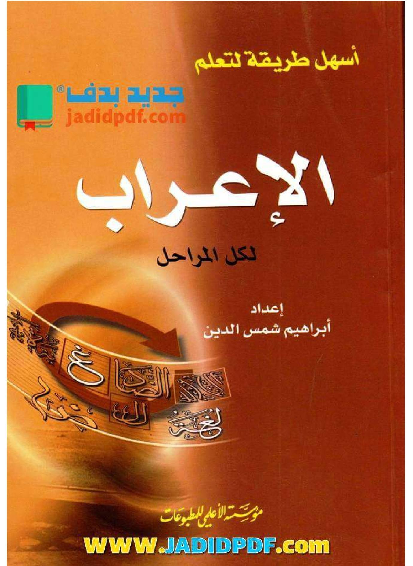 كتاب رائع يوضح قواعد اللغة