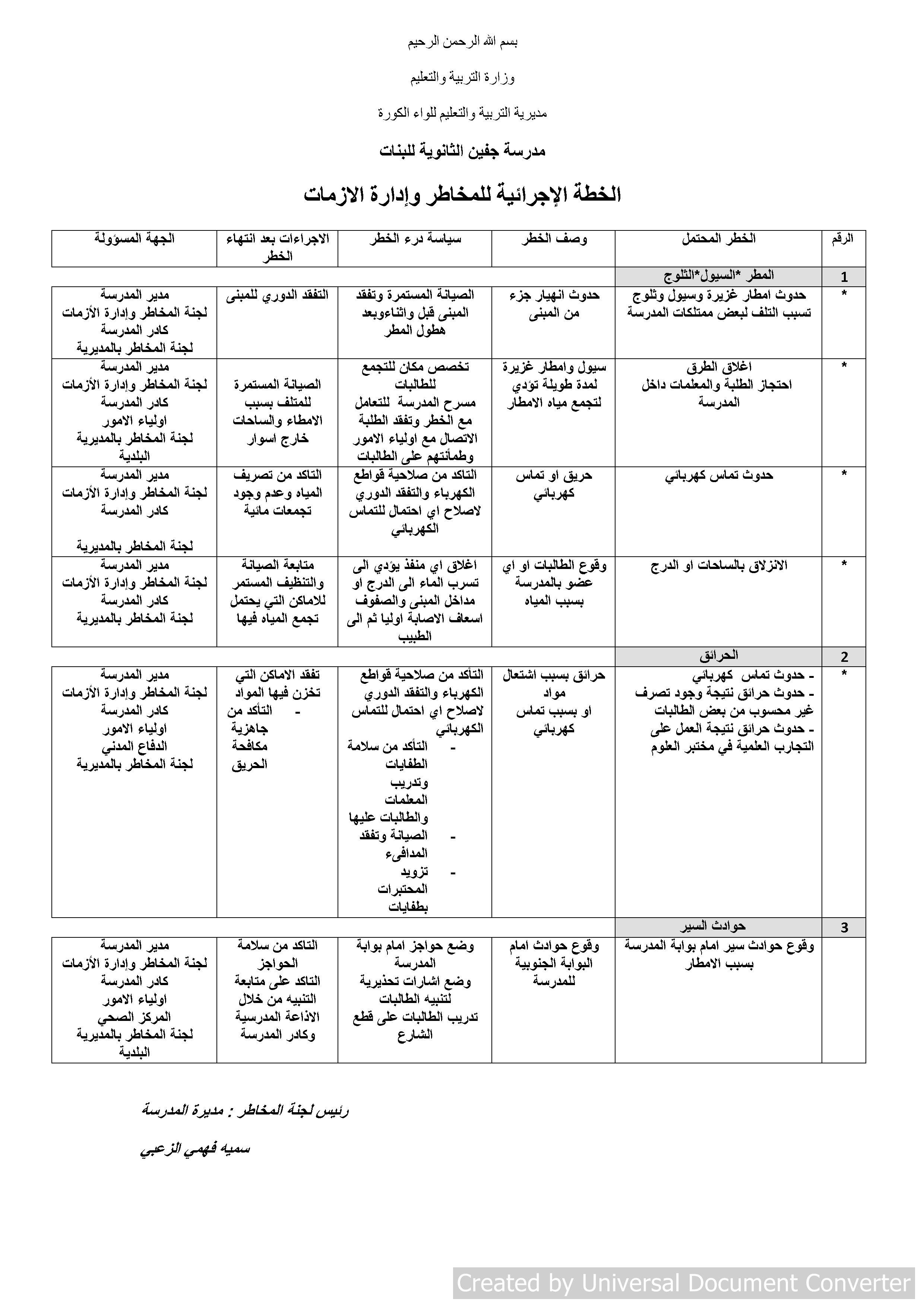 آلية الدوام للمعلمين عطلة رمضان