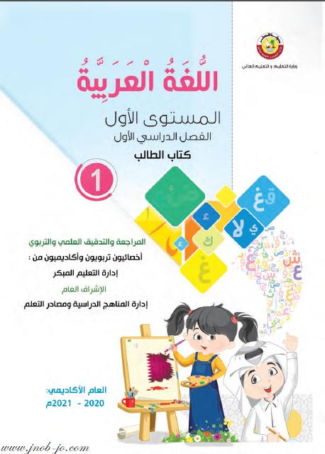 كتاب الطالب مادة اللغه العربيه