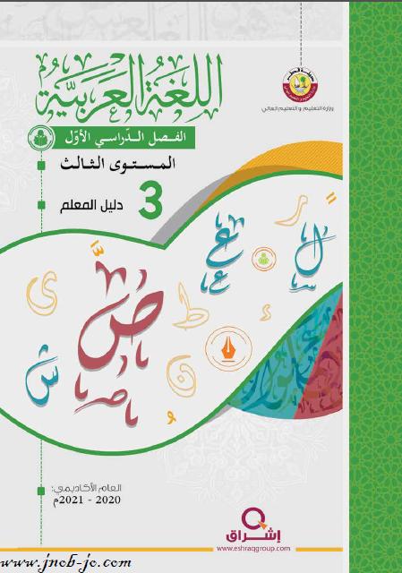 دليل المعلم مادة اللغه العربيه