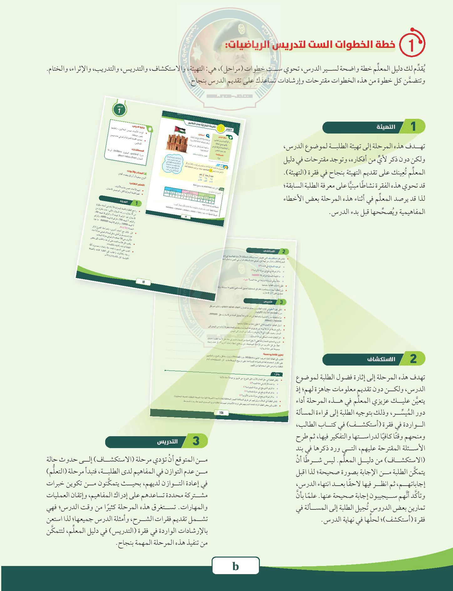 كتاب الطالب مادة الحوسبه وتكنولوجيا