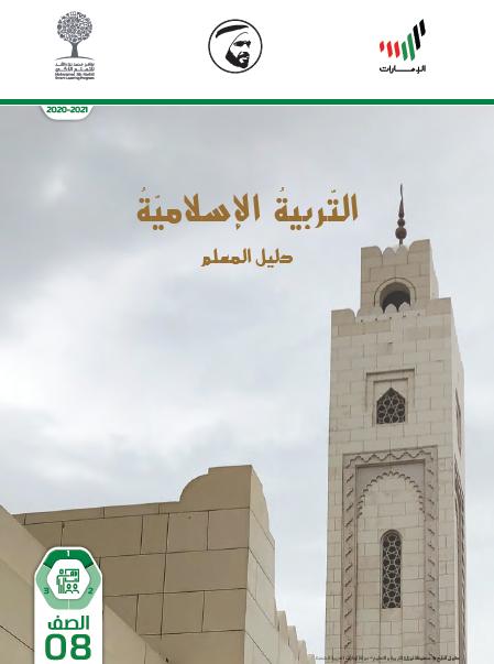 التربية الاسلامية 2020-2021 image61386.html
