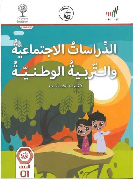 كتاب الطالب لمادة الدرسات الاجتماعية