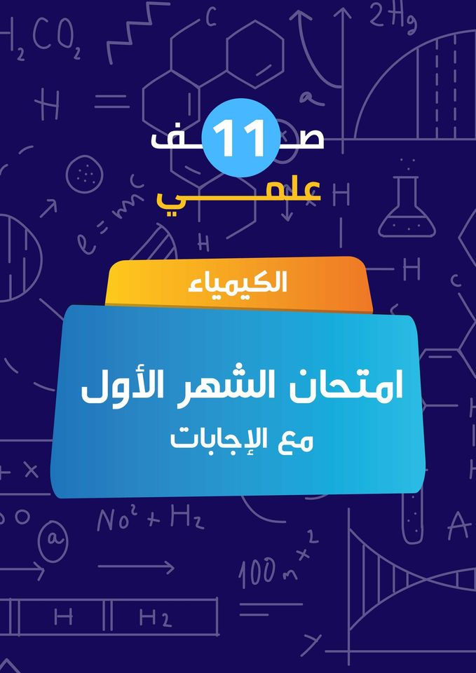 اختبار الشهر الاول لمادة الكمياء