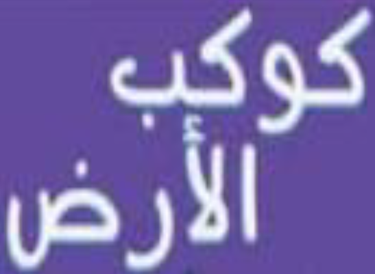 الدرسات الاجتماعية image62031.html