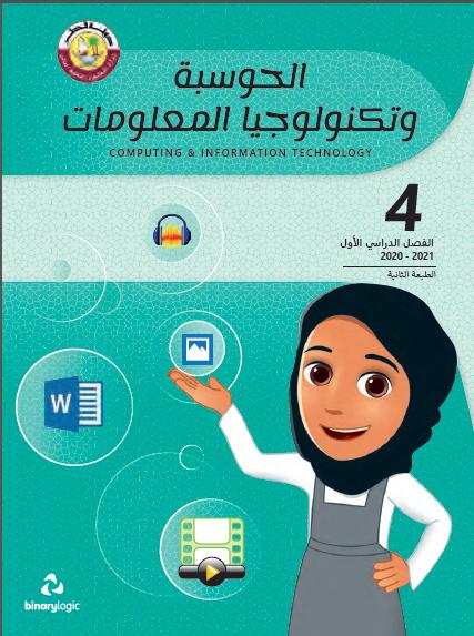 كتاب الطالب لمادة الحوسبة وتكنلوجيا