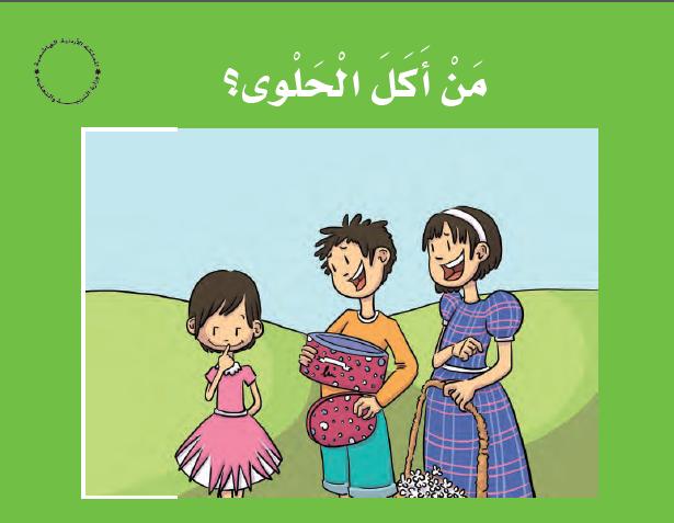 منهاج رياض الاطفال التطويري سلسلة