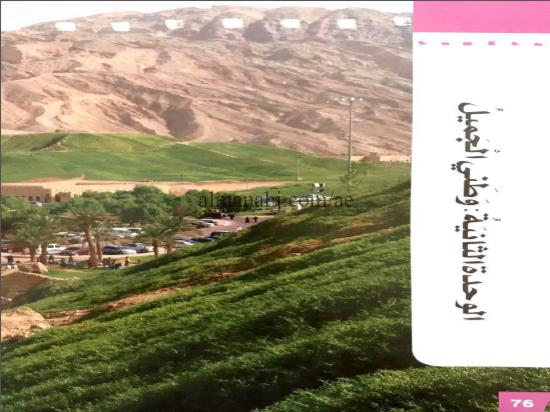 العربية image62175.html