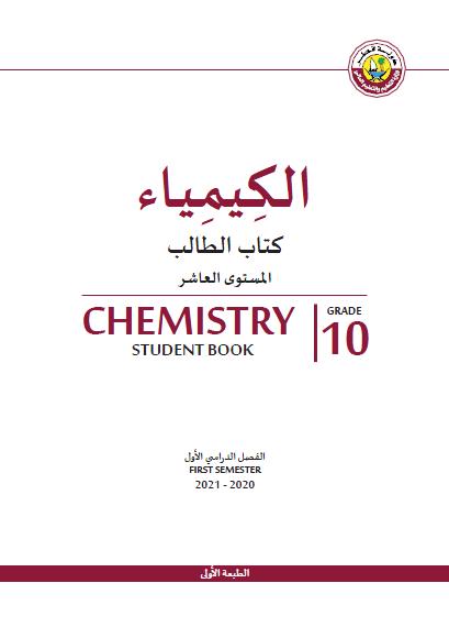 كتاب الطالب لمادة الكمياء الصف