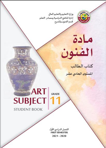 كتاب الطالب لمادة الفنون الصف