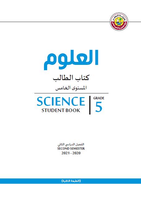 الطالب العلوم الخامس الثاني المنهاج