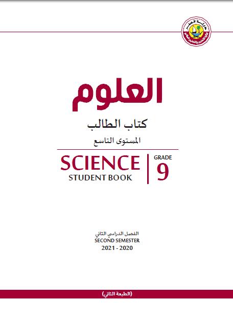 الطالب العلوم التاسع الثاني المنهاج
