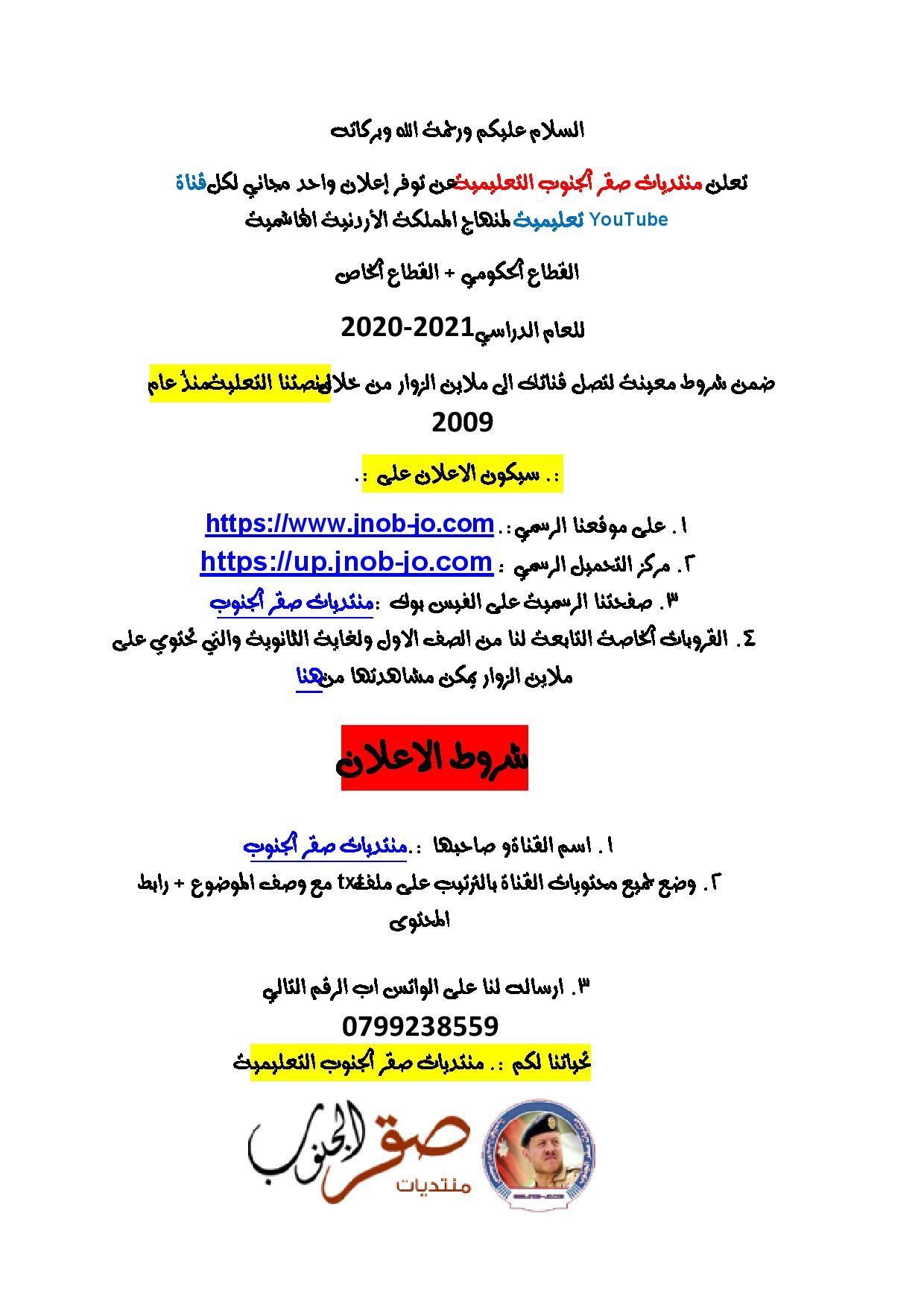 YouTube الأردنية الدراسي 2020-2021 do.php?img=48505