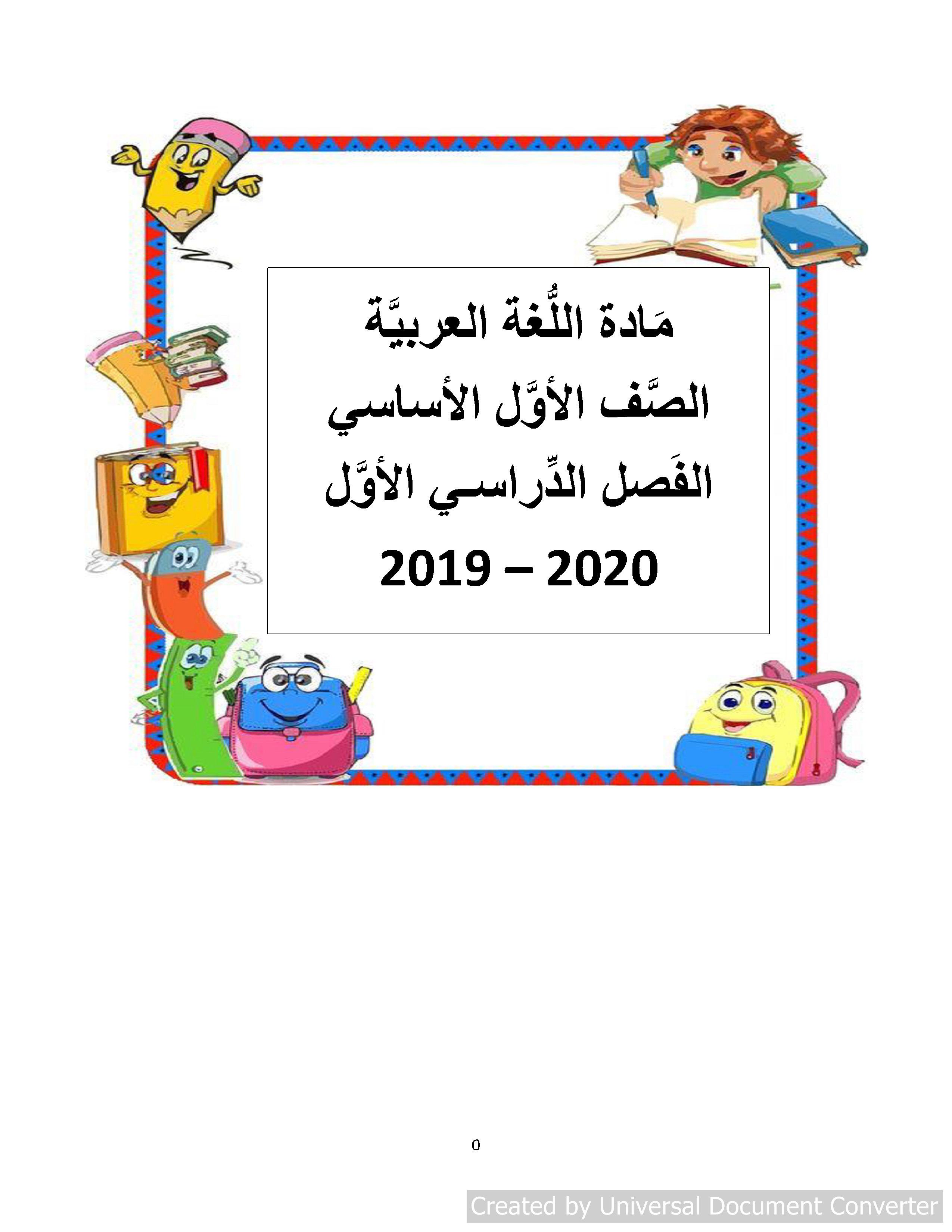 العربية الـأول
